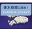 【廃水処理で活躍】微生物固定化担体「マイクロブレス」ソフトタイプ 製品画像