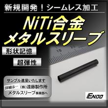ニッケルチタン合金製メタルスリーブを新規開発! 製品画像