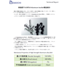 【技術資料】高強度アルミボルト 製品画像