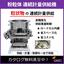 連続計量供給機『Grain Checker 1.0 Ibuki』 製品画像
