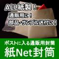 クッション封筒『紙Net封筒』【脱プラ対策製品】 製品画像