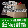 緩衝封筒『紙Net封筒』【脱プラ対策製品】 製品画像