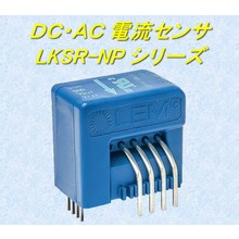 クローズドループ マルチレンジ直流電流センサー LKSRシリーズ 製品画像