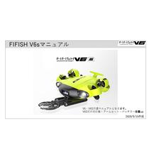 水中ドローン『FIFISH V6s』マニュアル 製品画像