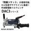 仮締めを省力化! 半自動電動トルクレンチ「DAC3シリーズ」 製品画像