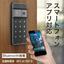 電子錠「ES-F300D」近づくだけで自動で解錠スマートオープン 製品画像