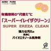 シンナー等の有機溶剤代替の洗浄剤『スーパーイレイザクリーン』 製品画像