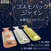 コスモパックシャイン(高輝度コスモパック) 製品画像