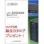 2014年度版UPS-無停電電源装置『総合カタログ』 プレゼント 製品画像