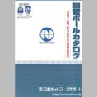 株式会社日本ネットワークサポート『鋼管ポールカタログ』 製品画像