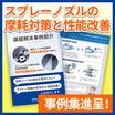 スプレーノズルの摩耗対策と性能改善提案『課題解決事例紹介』進呈! 製品画像
