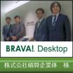 『Brava』導入事例≪株式会社積算企業体 様≫ 製品画像