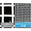 異物混入防止フィルター ※無料サンプル・防虫対策資料 進呈 製品画像