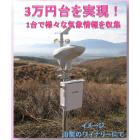 低価格!『簡易気象観測システム』 製品画像
