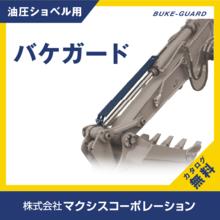 鉄製バケットシリンダー保護カバー 『バケガード』 製品画像