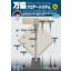 総合カタログ『万協フロアーシステム』 製品画像