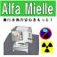 Alfa Mielle -アルファミエ-ル(見える)- 製品画像