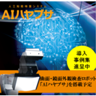 人工知能画像検査システム『AIハヤブサ』 ※事例集プレゼント中 製品画像