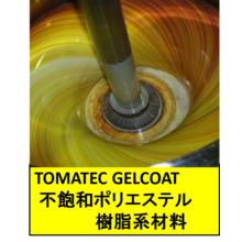 TOMATEC GELCOAT ◆『不飽和ポリエステル樹脂材料』 製品画像