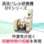 渦流バレル研磨機『Eddy-Plus』 製品画像