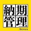 導入事例「納期管理」ERPパッケージ ATROX 製品画像
