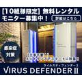 10組限定『ウイルスディフェンダーII』モニター募集【受付終了】 製品画像