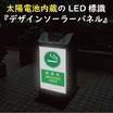 【独立照明で夜間も誘導案内】コードレスLED喫煙所看板「DSP」 製品画像
