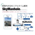 IoT型マンホールセンサーシステム『SkyManhole』 製品画像