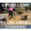 【災害復旧用資材】土砂災害の迅速な復旧に『MTシリーズ』 製品画像