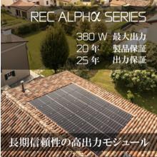 高出力・高効率ソーラーモジュール『REC Alpha』 製品画像