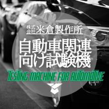 ≪自動車関連≫ご要望の試験ありますか【試験機 製作実績掲載中!】 製品画像