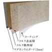 天然素材の温もりをデザインに【コルクトップ】 製品画像