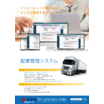 仮設資材リース業向け『工程管理アプリ/配車管理システム』 製品画像