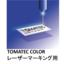 TOMATEC COLOR 『レーザーマーキング用顔料』 製品画像