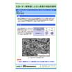 【分析事例】走査イオン顕微鏡によるCu表面の結晶粒観察 製品画像