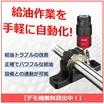 自動給油器 パーマスターコントロール【※デモ機無料貸出し中!】 製品画像