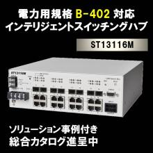 【B-402対応】イーサネットスイッチングハブ ST13116M 製品画像