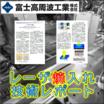 レーザ焼入れの基礎から応用までまとめて解説※技術レポート進呈 製品画像