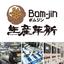 部品構成表管理システム「生産革新 Bom-jin」(ボムジン) 製品画像