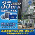 足場部材荷揚げシステム『高速ウインチ疾風 +シルバーユニアーム』 製品画像