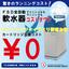 【FSD全自動軟水器導入事例】カートリッジタイプのコストが高い 製品画像