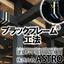 ブラックフレーム工法及び特殊竹炭通電塗料『 e-Pass 』 製品画像