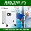 【非常用小型蓄電池】医療現場や研究施設へ停電対策で導入 製品画像