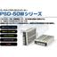 【高効率(89%)&低リップル】代替置換  DCDCコンバーター 製品画像