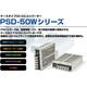 【代替互換品】DCDCコンバーター『PSD-50Wシリーズ』 製品画像