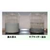1剤型無機凝集剤「サブサイダー250W」 製品画像
