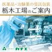 栃木工場のご案内 製品画像
