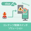 【Dise Cloud】コンテンツ制御スイッチソリューション  製品画像