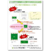 【新製品】狭ピッチネットワーク抵抗器 製品画像