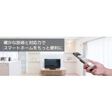 ワンストップで サポート! スマートホームソリューション 製品画像